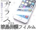 <液晶保護シール>安い!! iPhone SE/5s/5/5c用液晶保護ガラスフィルム