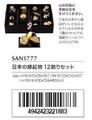 「和物」日本の縁起物12飾りセット