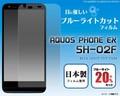 <液晶保護シール>AQUOS PHONE EX SH-02F(アクオスフォン)用ブルーライトカット液晶保護シール