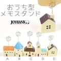 《最終セール》おうち型メモスタンド♪ 5タイプ【カードスタンド/インテリア雑貨】