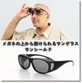メガネの上からも掛けられるサングラス【サンシールド】