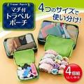 マチ付トラベルポーチ 4個組 グリーン<旅行><Travel Bag(4pcs/set)>