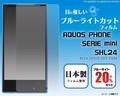 <液晶保護シール>AQUOS PHONE SERIE mini SHL24(アクオスフォン用ブルーライトカット液晶保護シール