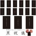 【おもしろ 雑貨】年玉・プレゼントに 黒祝儀袋 おもしろポチ袋シリーズ ジョークグッズ