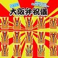【おもしろ 雑貨】お年玉・プレゼントに 大阪弁ポチ袋 おもしろ祝儀袋 ジョークグッズ