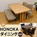HONOKA ダイニングテーブル(80幅/150幅)・ベンチ(2人掛け)・回転式チェア(1脚) DBR/NA