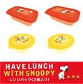【VINTAGE PEANUTS】スヌーピー/レンジパック(2個入り) HAVE LUNCH WITH SNOOPY