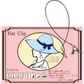 【風に飛ぶ帽子を留めよう!】ハットクリップ