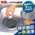 排水管の一発洗浄 20錠入<ヌメリとり キッチン>