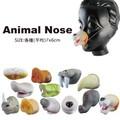 【おもしろ 雑貨】Animal Noze アニマルノーズ 変装 仮装 パーティー 鼻 動物
