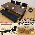HONOKA ダイニングテーブル(190幅)・回転式チェア(1脚) DBR/NA