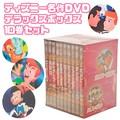 在庫特価 ディズニー名作DVD10巻デラックスボックス 映画 ムービー DVD アニメ