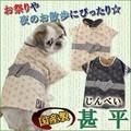 【犬服】日本製 甚平(S・M・L・2L・MD-S・MD-M)