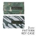 【年間定番】キーケース 札入れ カード入れ付き 迷彩柄 ゼブラ柄 メンズ レディース (キーズ) Keys