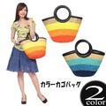 【セール!】カラーカゴバッグ