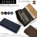 【直送可】【父の日】牛革製長財布(束入れ) BAGGEX GRAVA 13-6023