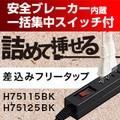【配線タップ】《TV・雑誌で話題!》差し込みフリータップ ブレーカーSW付 ブラック<売れ筋>