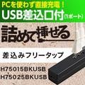 【配線タップ】《TV・雑誌で話題!》差し込みフリータップ USB付 ブラック<売れ筋>