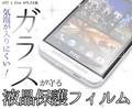 <液晶保護シール>薄くて透明度が高い! HTC J One HTL22(エイチティーシー)用液晶保護ガラスフィルム
