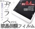 <液晶保護シール>【値下げ品】 iPad mini/mini2/mini3用液晶保護ガラスフィルム