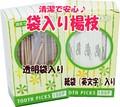 【楊枝】袋入楊枝 紙袋入/透明袋入