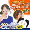 メガネずり落ちんゾウ<眼鏡 ずれ防止 鼻あて>< Nose pads>