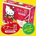【ホワイトデー】マナー豆 ハローキティ【40周年記念】【ハローキティ】
