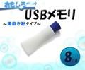 【おもしろUSBメモリ】清潔感ある!? 歯磨き粉タイプUSBメモリ! 8GB