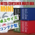 【収納ケース】メタルコンテナミニボックス