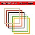 【最高級ディスプレイボックス】【直送可】IKO-BOX パーツ フレーム 1M