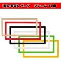 【最高級ディスプレイボックス】【直送可】IKO-BOX パーツ フレーム 1L