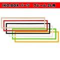 【最高級ディスプレイボックス】【直送可】IKO-BOX パーツ フレーム 2L