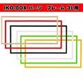 【最高級ディスプレイボックス】【直送可】IKO-BOX パーツ フレーム 3L