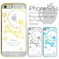 <スマホケース>目がキュート♪ iPhone SE/5s/5用リンゴマークアートケース ドクロタイプ