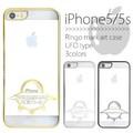 <スマホケース>キュートなUFO♪ iPhone SE/5s/5用リンゴマークアートケース UFOタイプ