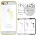 <スマホケース>iPhone SE/5s/5用リンゴマークアートケース 宇宙人タイプ