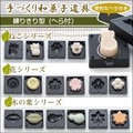 手づくり和菓子道具 練りきり型(へら付) CWC3S/CWFL3S/CWL3S