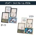 バンピー フォトフレーム パズル【ナチュラル】【写真立て】