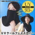 UVクールフェイスカバー