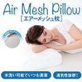 水洗い可能でいつも清潔!通気性抜群!★Air Mesh Pillow (エアーメッシュピロー)★