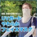 UVガードやわらかフェイスマスク ブラック17555/ベージュ17556