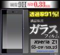 <液晶保護シール>Xperia Z1 SO-01F/Xperia Z1 SOL23(エクスぺリア)用液晶保護ガラスフィルム