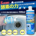 E-COSO 排水管洗浄剤NEO<酵素>