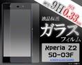 <液晶保護シール>Xperia Z2 SO-03F(エクスぺリア ゼットツー)用液晶保護ガラスフィルム