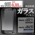 <液晶保護シール>AQUOS PHONE ss 205SH/ es WX04SH(アクオスフォン)用液晶保護ガラスフィルム