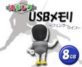 【おもしろUSBメモリ】かわいい! フェンサータイプUSBメモリ! 8GB