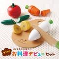 はじめてのおままごと サクサクお料理デビューセット【おもちゃ/子供/玩具/知育】