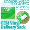 【オリジナルショップ袋】発送用袋 テープ付 梱包 発送 資材 袋 出荷 荷物