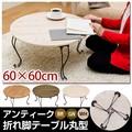 アンティーク折れ脚テーブル 丸型 BR/GN/WH