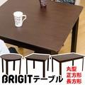 BRIGIT テーブル 丸型/正方形/長方形 ダークブラウン